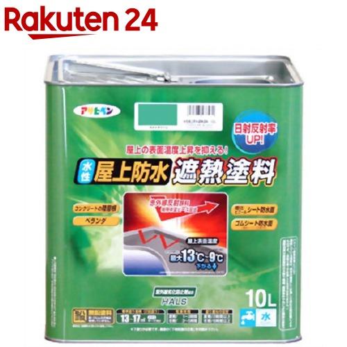 アサヒペン 水性屋上防水遮熱塗料 ライトグリーン(10L)【アサヒペン】
