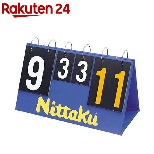 ニッタク ビッグカウンター11(1台)【ニッタク】