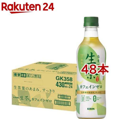セール 生茶 キリン デカフェ 48本セット セール品 ペットボトル 430ml