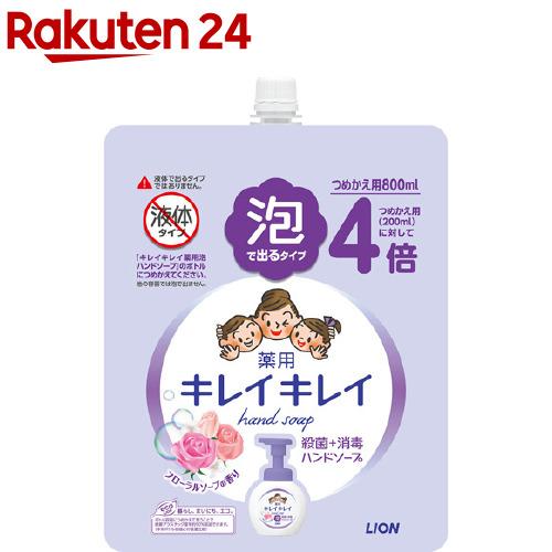 キレイキレイ 薬用泡ハンドソープ フローラルソープ 正規取扱店 日本製 つめかえ特大パウチ 800ml