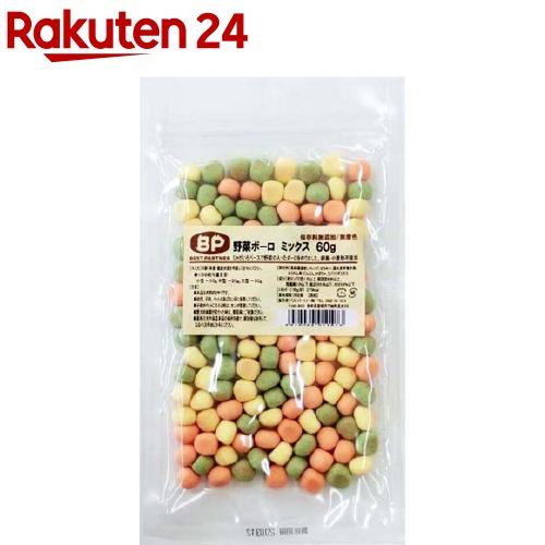 価格交渉OK送料無料 ベストパートナー 野菜ボーロ ミックス 当店限定販売 60g