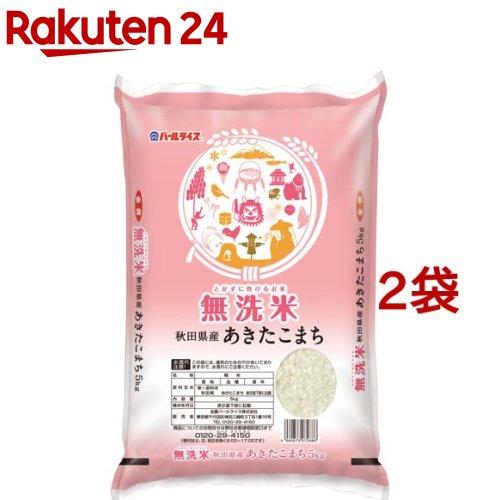 パールライス 上質 アウトレット 令和2年産 無洗米 秋田県産 あきたこまち 10kg 2袋セット 5kg
