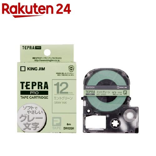 テプラ・プロ テープカートリッジ カラーラベル ソフト ミントグリーン 12mm SW12GH(1コ入)【テプラ(TEPRA)】