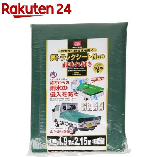 物品 SK11 軽トラックシートNeo 前垂れ付き 代引き不可 ゴムバンド10本付 SKS-R1921GR 1コ入