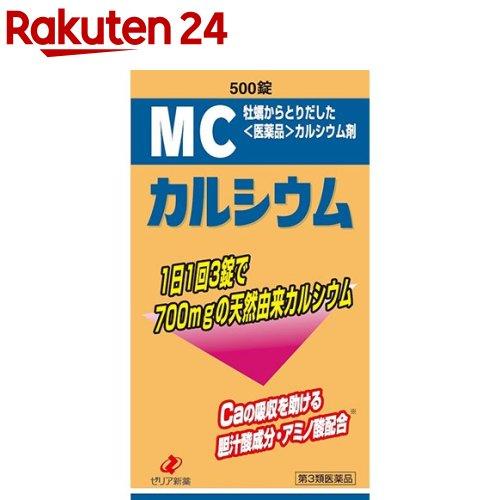 【第3類医薬品】MCカルシウム(500錠)