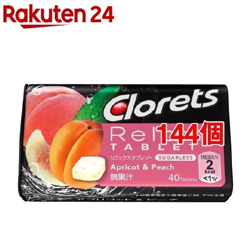 クロレッツ リラックスタブレット アプリコット&ピーチ(40粒*144個セット)【クロレッツ】