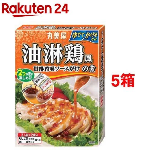 丸美屋 油淋鶏風甘酢香味ソースがけの素(2人前*2袋入*5コセット)