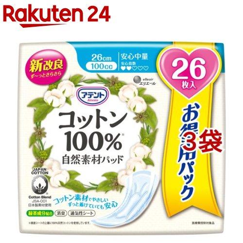 アテント コットン100% 自然素材パッド 最安値 安心中量 大容量パック 3袋セット 26枚入 国際ブランド