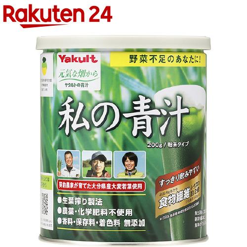 元気な畑 ヤクルト 日本メーカー新品 私の青汁 イチオシ 200g 当店は最高な サービスを提供します