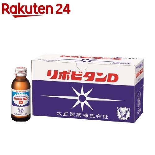 大正製薬 リポビタンD(100ml*10本入)【イチオシ】【リポビタン】