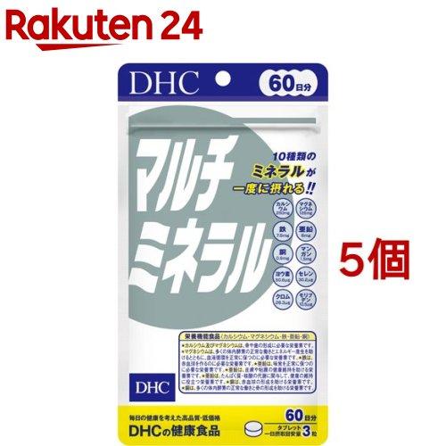 DHC サプリメント マルチミネラル 実物 5個セット 開店記念セール 180粒入 60日分