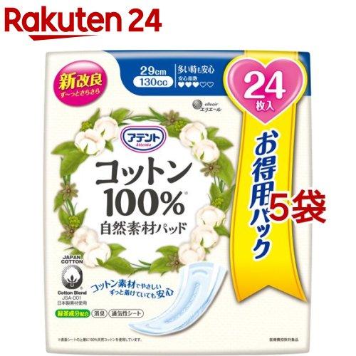 アテント コットン100% 自然素材パッド 価格 多い時も安心 大容量パック 新品未使用 5袋セット 24枚入