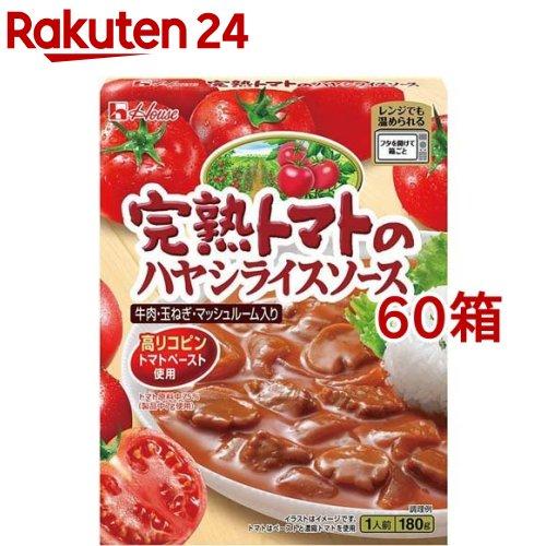 ハウス レトルト 完熟トマトのハヤシライスソース(180g*60箱セット)【完熟トマトのハヤシライス】