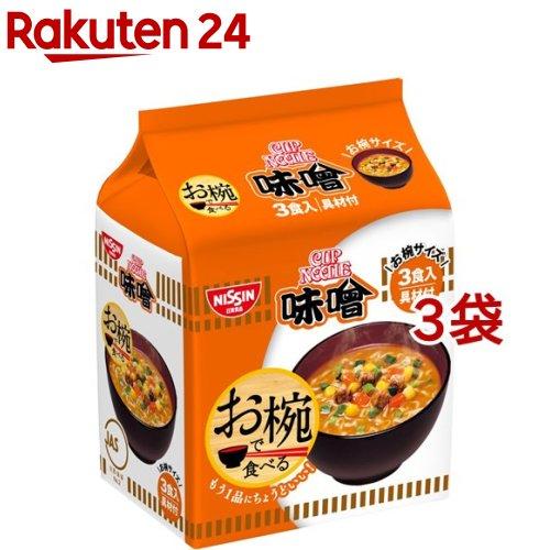 カップヌードル 日清 初回限定 お椀で食べるカップヌードル 3袋セット 信用 味噌 3食入