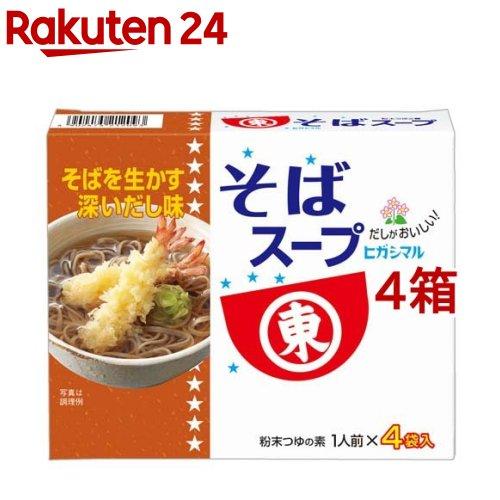 ヒガシマル 期間限定 そばスープ 4箱セット 優先配送 4袋入