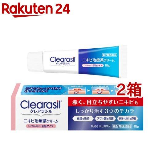 クレアラシル ニキビ 高価値 治療薬 クリーム 目立ちにくい 18g 肌色タイプ 2箱セット 市場 第2類医薬品