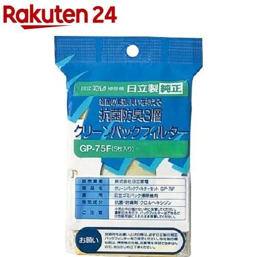 日立 推奨 HITACHI 抗菌防臭3層クリーンパックフィルター 5枚入 GP-75F 送料無料カード決済可能