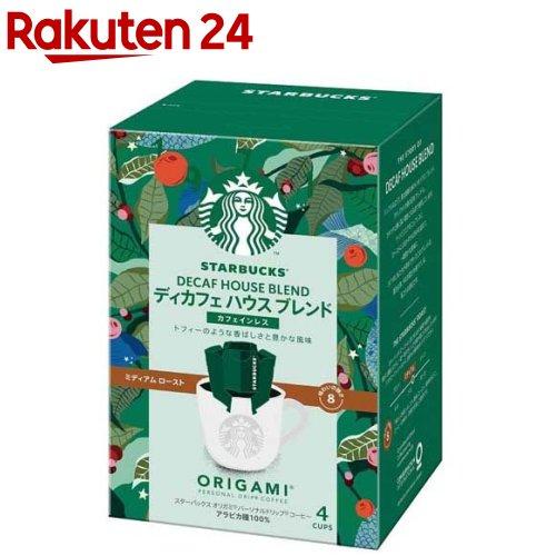 公式ストア スターバックス オリガミ パーソナルドリップコーヒー 贈答 4袋入 ディカフェハウスブレンド