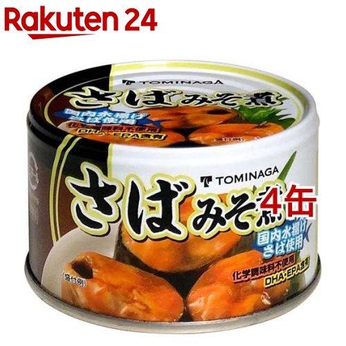 国産さば使用 富永食品 さば味噌煮缶詰 4缶セット 150g 4年保証 気質アップ