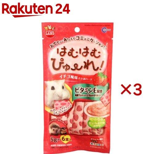 NEW売り切れる前に☆ ミニマルランド はむはむぴゅーれ イチゴ風味 5g 信用 3袋セット 6本入