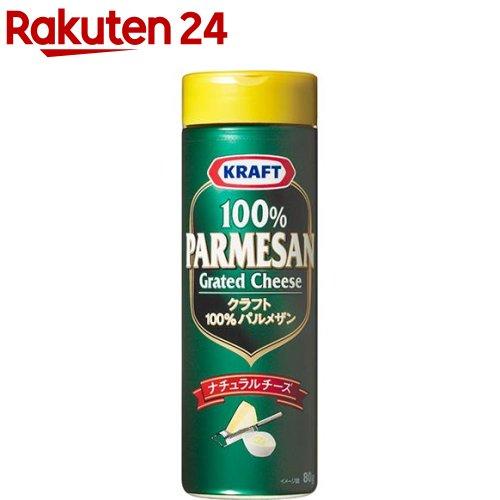 クラフト 日本正規品 40%OFFの激安セール パルメザンチーズ 80g