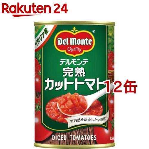 WEB限定 デルモンテ 完熟カットトマト 400g 10%OFF 12コセット