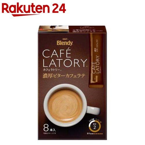 ブレンディ Blendy カフェラトリー 安心の定価販売 スティック 濃厚ビターカフェラテ 9.1g 日本限定 コーヒー 8本入