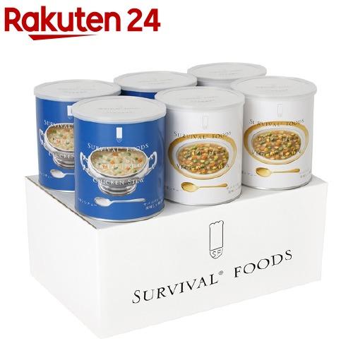 サバイバルフーズ 大缶 バラエティセット シチューセット(6缶入(60食相当品))【サバイバルフーズ】