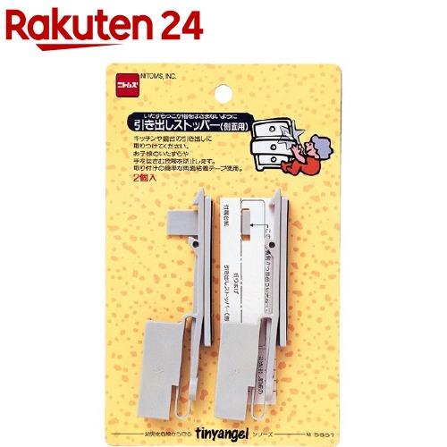 引き出しストッパー 側面用 M5651 引き出しストッパー 側面用 M5651(2コ入)