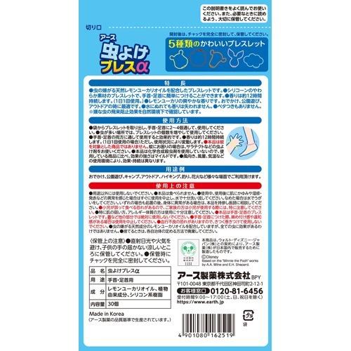 虫よけブレスα プーさん(30コ入)【アース】