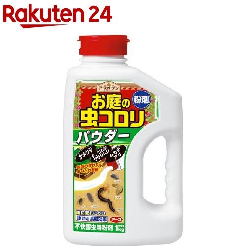 アースガーデン 国内正規品 殺虫剤 お庭の虫コロリ パウダー 未使用品 1kg