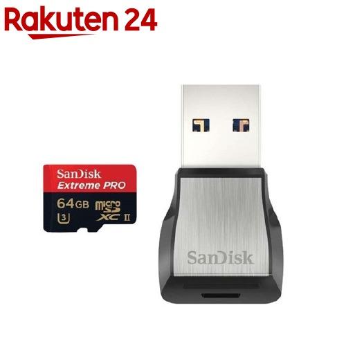 SanDisk エクストリーム プロ microSDXC UHS-IIカード 64GB SDSQXPJ-064G-JN3M3(1コ入)