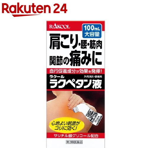 【第3類医薬品】ラクペタン液(100ml)【ラクペタン】