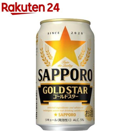 サッポロ GOLD STAR(ゴールドスター) / サッポロ GOLD STAR 缶350 景品付 サッポロ GOLD STAR 缶350 景品付(350ml*24本入)【サッポロ GOLD STAR(ゴールドスター)】