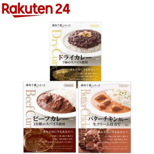 麻布十番シリーズ 送料無料新品 nakato カレー定番3種セット AL完売しました 1セット