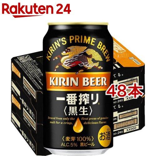 キリン 一番搾り 黒生(350ml*48本セット)【k0b】【一番搾り】