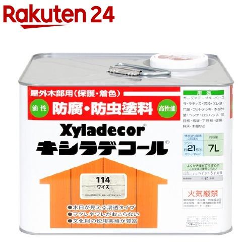 キシラデコール ワイス(7L)