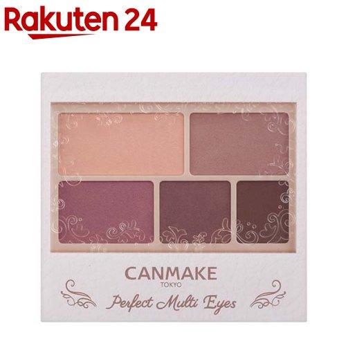 オリジナル キャンメイク 日本全国 送料無料 CANMAKE パーフェクトマルチアイズ 04 3.3g