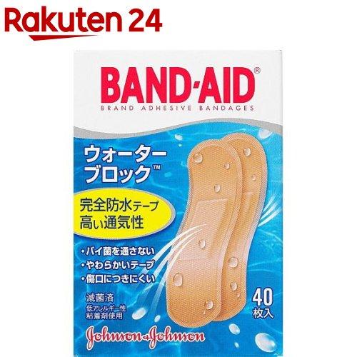 バンドエイド ウォーターブロック(40枚入)【バンドエイド(BAND-AID)】
