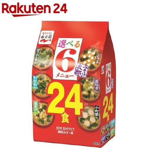 味噌汁 メイルオーダー 永谷園 24食入 みそ汁太郎 出群