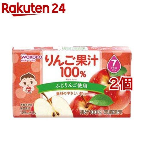 和光堂 / りんご果汁100% 7か月頃から りんご果汁100% 7か月頃から(125ml*3本*2個セット)【和光堂】