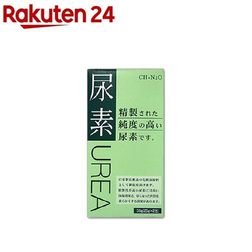 ブランド品 尿素 25g 登場大人気アイテム 2包