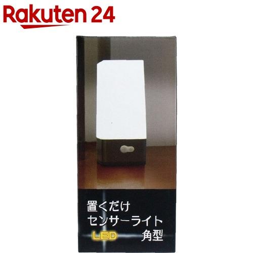 置くだけセンサーライト LED 角型(1コ入)