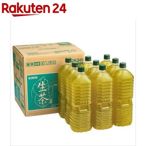 生茶 キリン 人気商品 品質保証 ラベルレス ペットボトル 2L 9本入