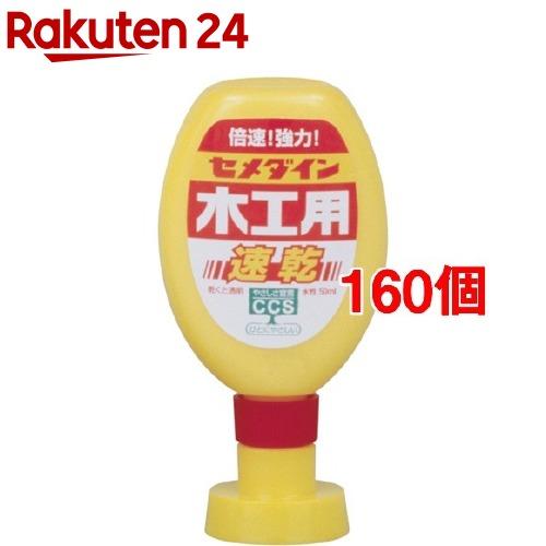 セメダイン 木工用速乾 CA-236(50ml*160個セット)【セメダイン】