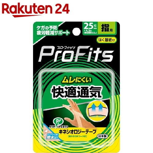 プロフィッツ / プロ・フィッツ キネシオロジーテープ 快適通気 25mm プロ・フィッツ キネシオロジーテープ 快適通気 25mm(1個)【プロフィッツ】