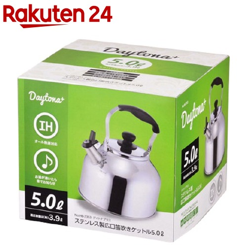 パール金属 デイトナプラス ステンレス製広口笛吹きケットル 1コ入 セール品 HB-7353 舗 5.0L