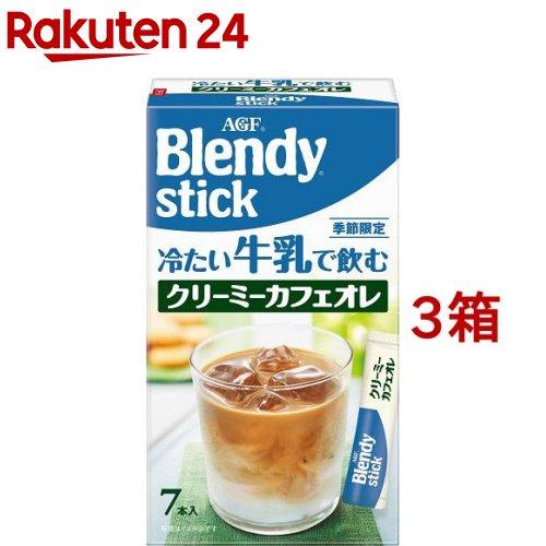 ブレンディ 送料無料/新品 Blendy 正規品スーパーSALE×店内全品キャンペーン AGF スティック 冷たい牛乳で飲む クリーミーカフェオレ 7本入 3箱セット