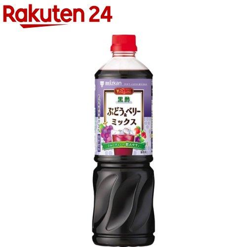 ミツカン ビネグイット 黒酢 ぶどう&ベリーミックス 6倍濃縮 業務用(1L)【イチオシ】