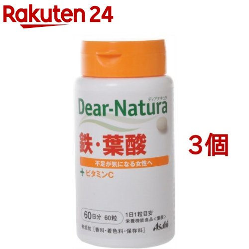 Dear-Natura 贈答 ディアナチュラ 鉄 60粒 3コセット 葉酸 ☆新作入荷☆新品